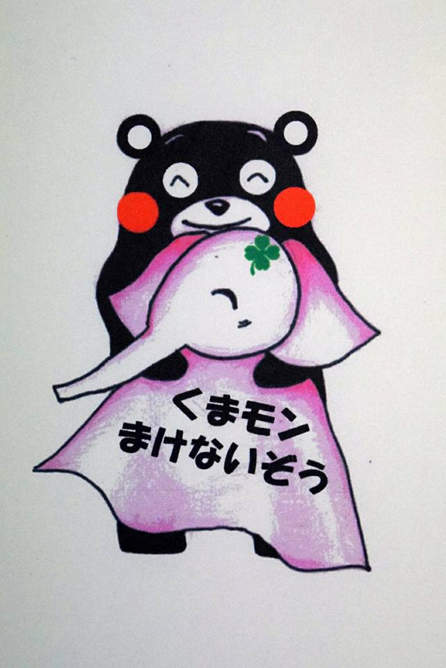 0421KumamonMakenaizo