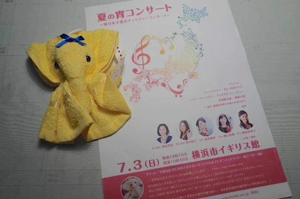 0703YokohamaConcert1