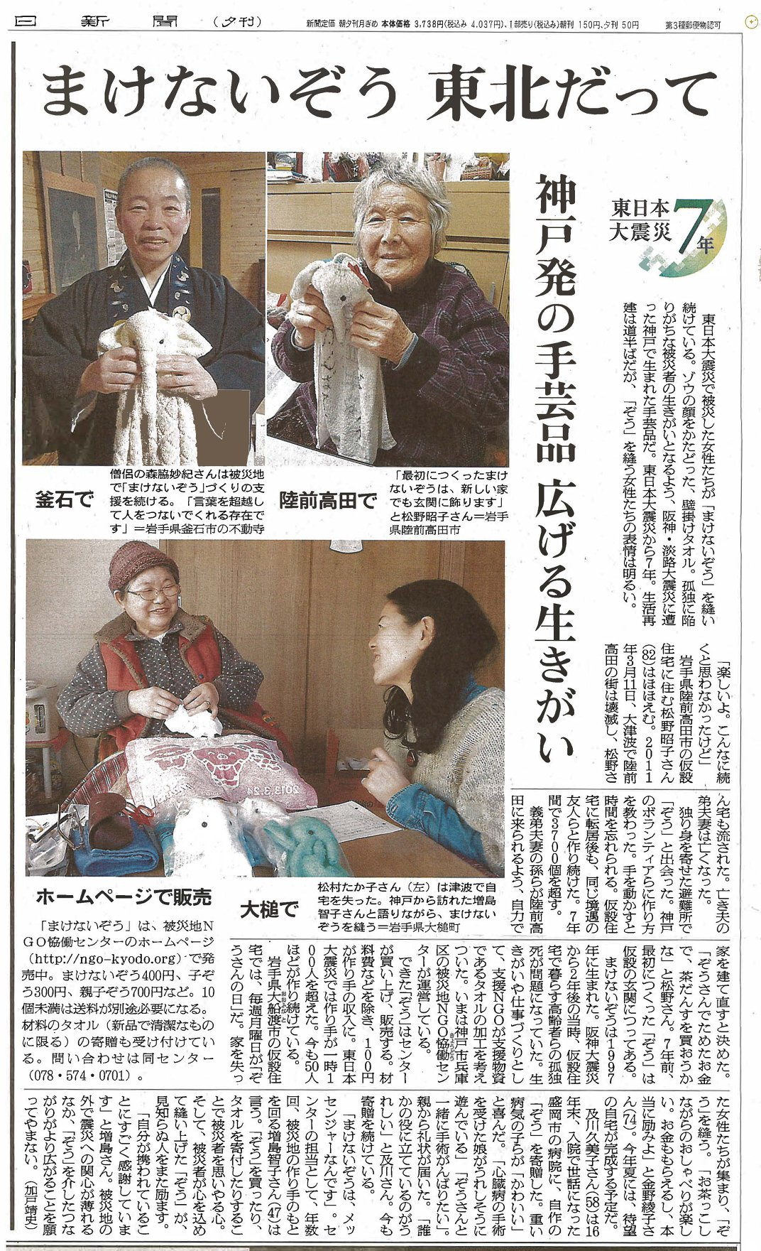 0307AsahiArticle