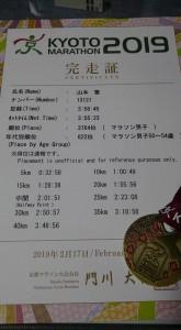 0217YamamotosanKyoto3
