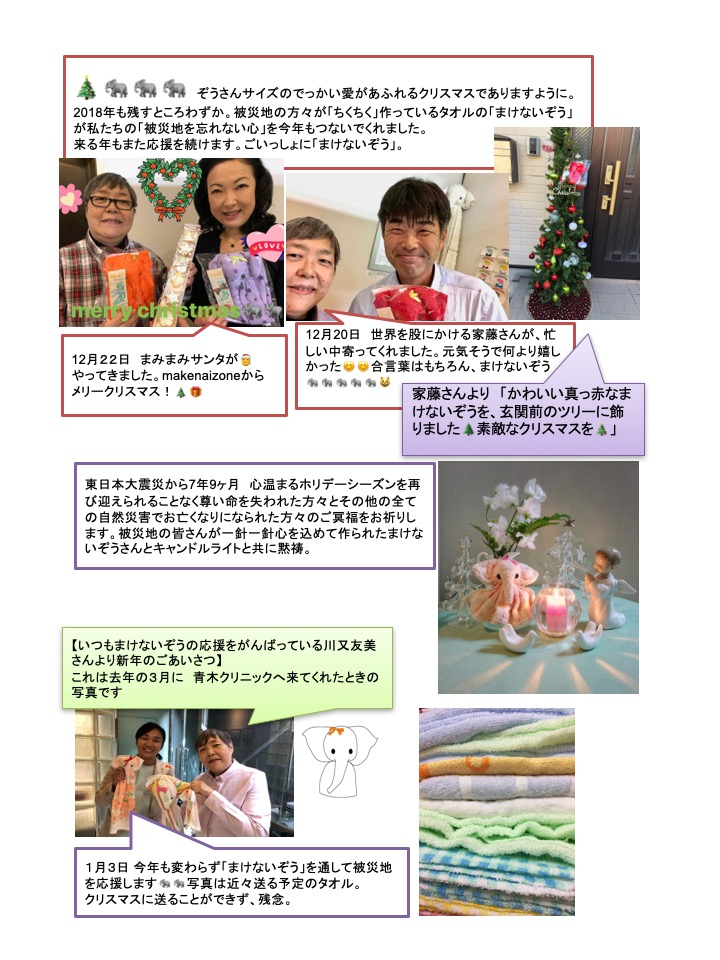 makenaizone2019-01-05