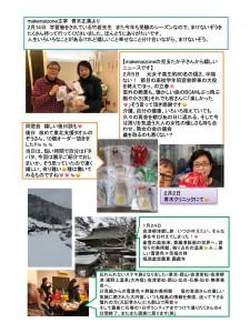 makenaizone2019-01-09