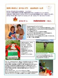 makenaizone2019-3-01
